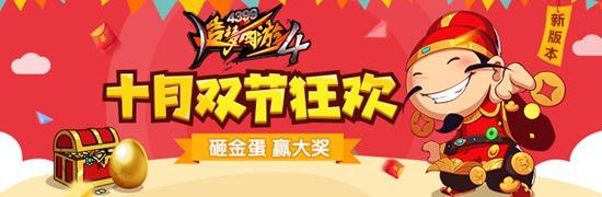 国庆活动,中秋活动携手来袭 造梦西游4手机版V1.48版本更新公告