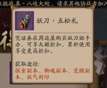 阴阳师妖刀札
