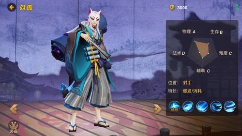 决战平安京妖狐