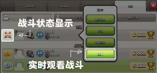 部落冲突10月更新预告第2弹:社交&部落对战优化