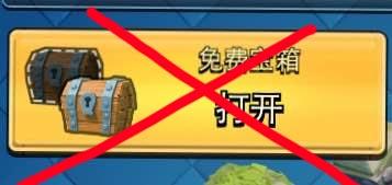 皇室战争免费宝箱