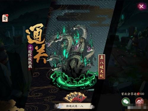 阴阳师真八岐大蛇
