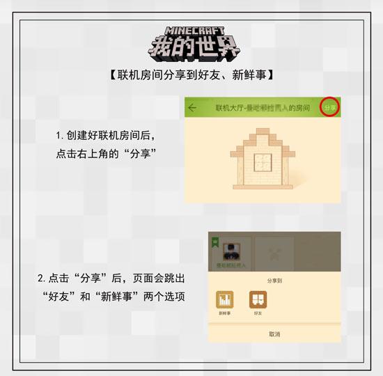 网易我的世界怎么联机 网易中国版手游怎么让好友加房间
