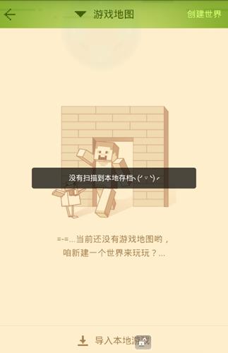 我的世界中国版存档位置 中国版我的世界存档在哪