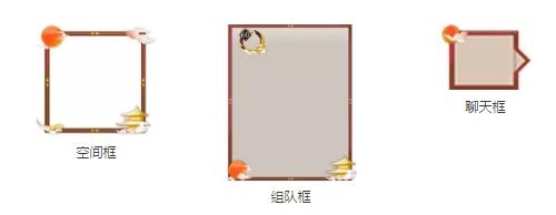 阴阳师头像框