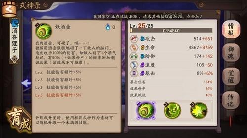 阴阳师狸猫技能