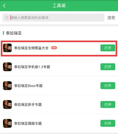 http://www.guoping123.com/hykb_tools/tailaruiya/shengwu/