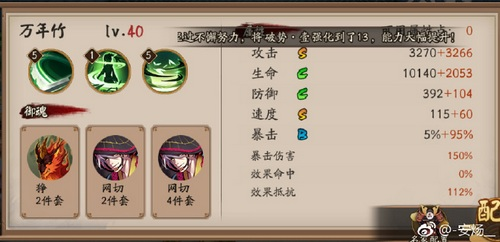 阴阳师万年竹