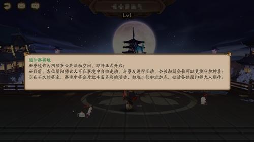 阴阳师寮境