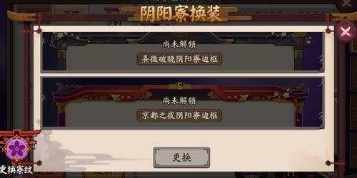 阴阳师寮换装