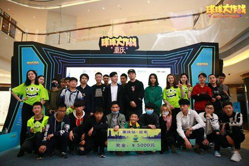 球球大作战城市赛重庆站