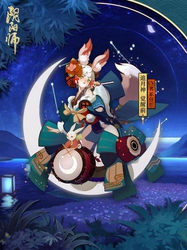 阴阳师追月神