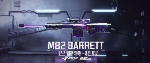 CF手游巴雷特-枪娘