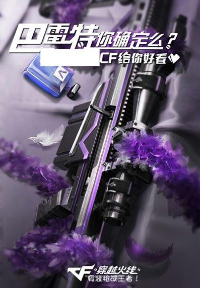 CF手游巴雷特-枪娘8
