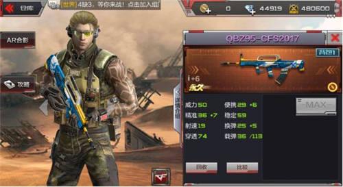 CF手游QBZ95-CFS2017