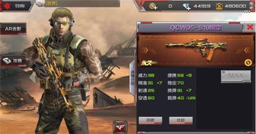 CF手游QCW05-S10限定
