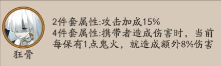 阴阳师狂骨