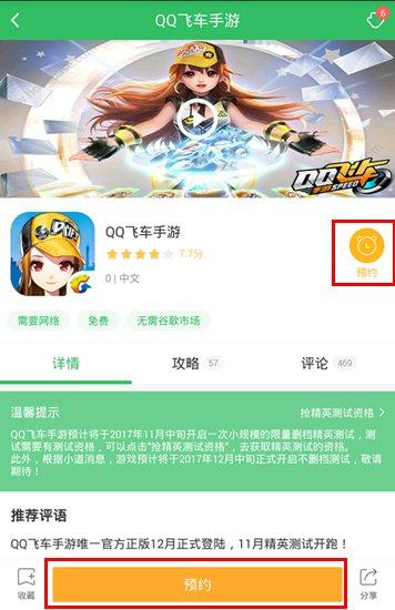 《QQ飞车》手游预约开启