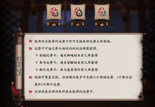 阴阳师七五三节