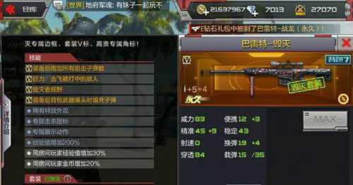 CF手游巴雷特-毁灭3