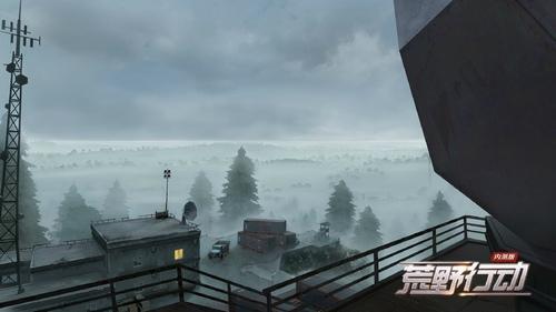 荒野行动雾天