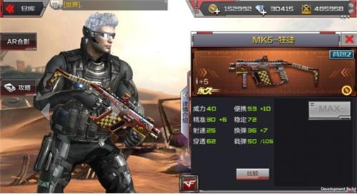 CF手游MK5-狂徒2