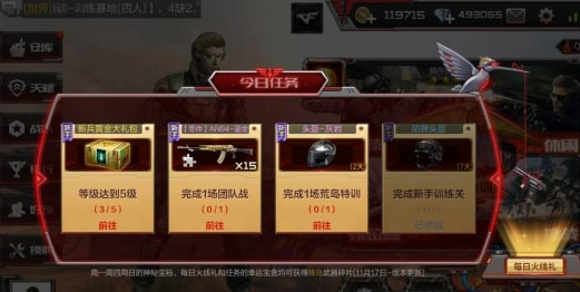 CF手游更新内容13