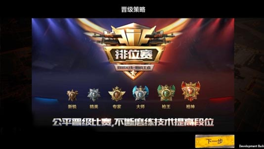 CF手游更新内容2
