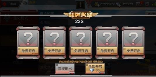 CF手游更新内容5