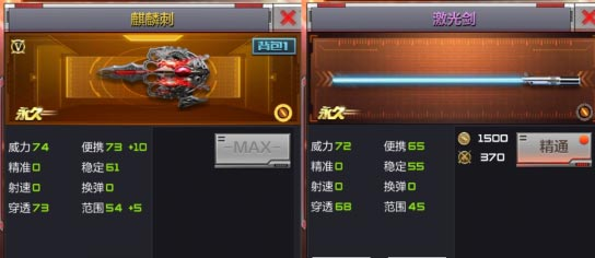 CF手游更新7