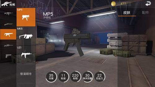 荒野行动MP5