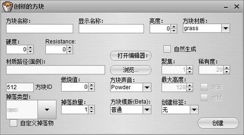 我的世界MOD编辑器下载
