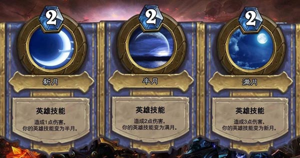 炉石传说传说武器