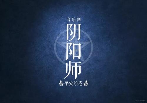 阴阳师音乐剧