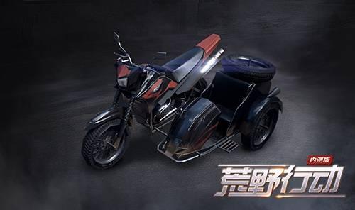荒野行动三轮摩托