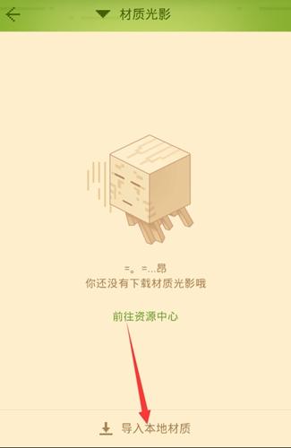 我的世界中国版材质包怎么用 国服手机材质包怎么安装