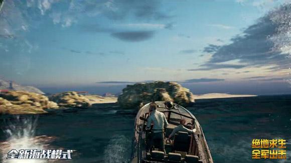 绝地求生全军出击海战模式