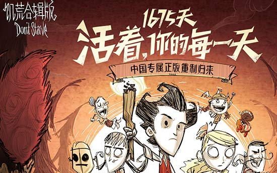 中国专属正版重制归来 《饥荒合辑版》或明年3月上线
