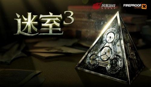 迷室3安卓版下载