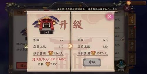 阴阳师阴阳寮
