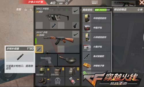 CF手游荒岛特训7