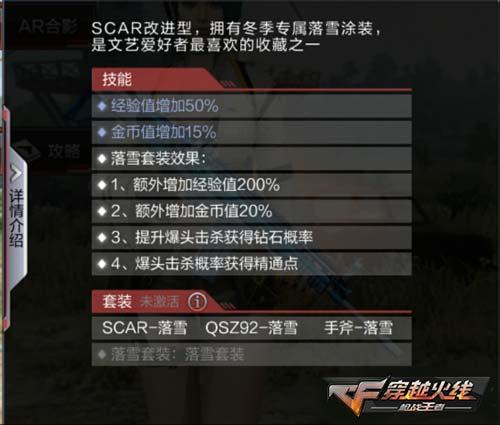 CF手游scar落雪测评7