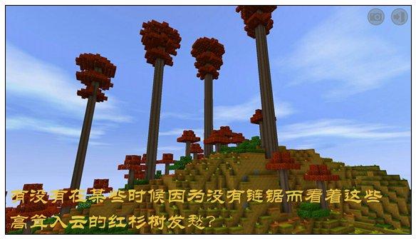 迷你世界采集红衫木技巧 怎么快速回收柱子