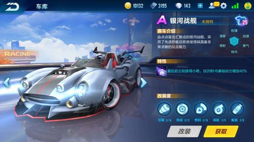 QQ飞车手游银河战舰