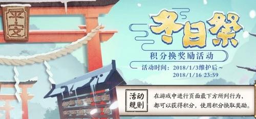 阴阳师冬日祭