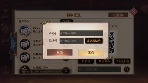 决战平安京手机账号绑定