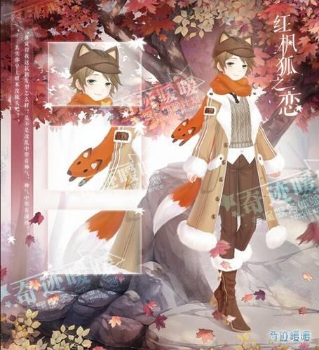 奇迹暖暖红枫狐之恋