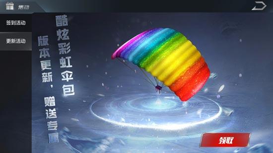彩虹降落伞