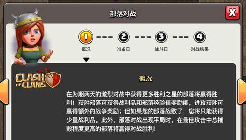 部落冲突12月更新后部落战匹配机制