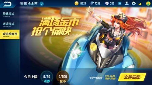 QQ飞车手游欢乐抢金币